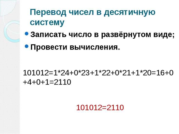 Перевод чисел в десятичную систему Записать число в развёрнутом виде; Провест...