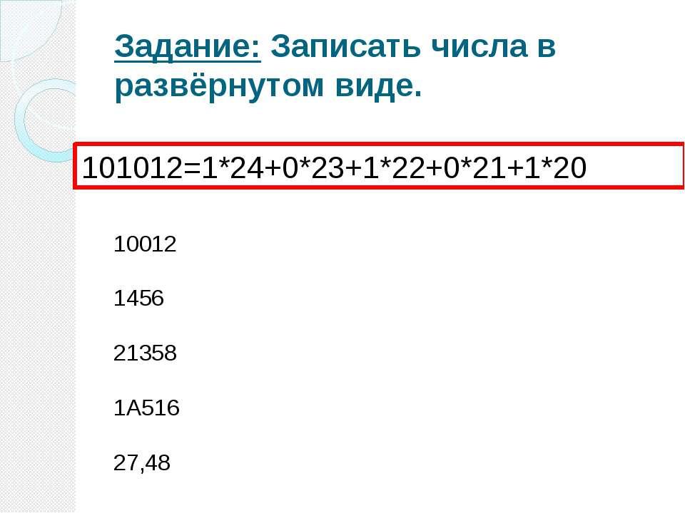 Задание: Записать числа в развёрнутом виде.