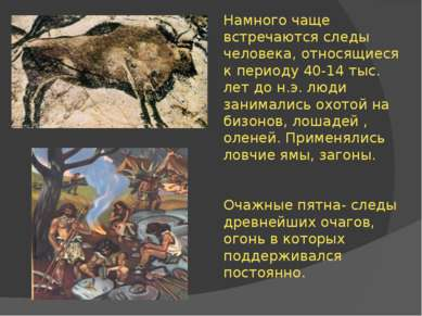 Намного чаще встречаются следы человека, относящиеся к периоду 40-14 тыс. лет...