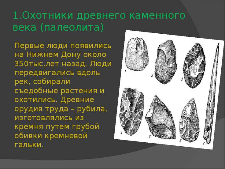 1.Охотники древнего каменного века (палеолита) Первые люди появились на Нижне...
