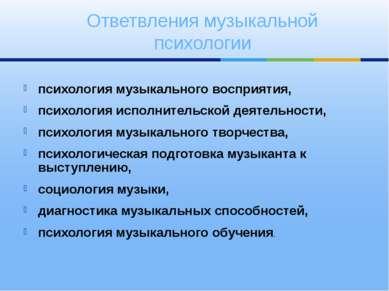 психология музыкального восприятия, психология исполнительской деятельности, ...