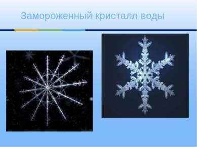 Замороженный кристалл воды