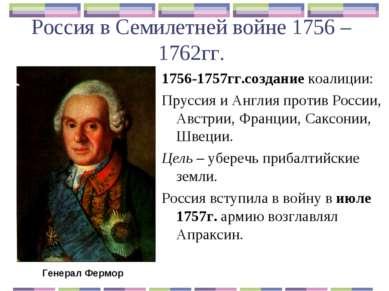 Россия в Семилетней войне 1756 – 1762гг. 1756-1757гг.создание коалиции: Прусс...