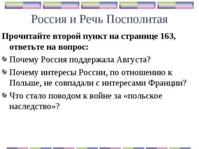 Россия и Речь Посполитая Прочитайте второй пункт на странице 163, ответьте на...