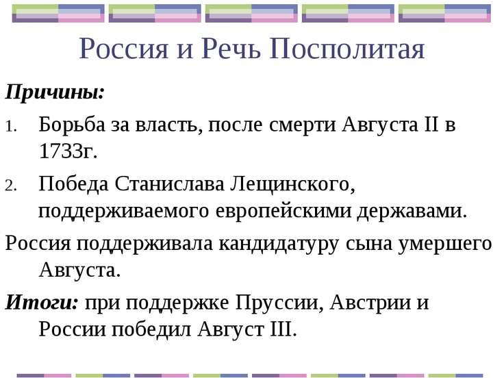Россия и Речь Посполитая Причины: Борьба за власть, после смерти Августа II в...