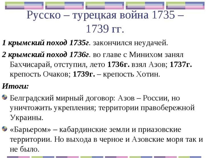 Русско – турецкая война 1735 – 1739 гг. 1 крымский поход 1735г. закончился не...