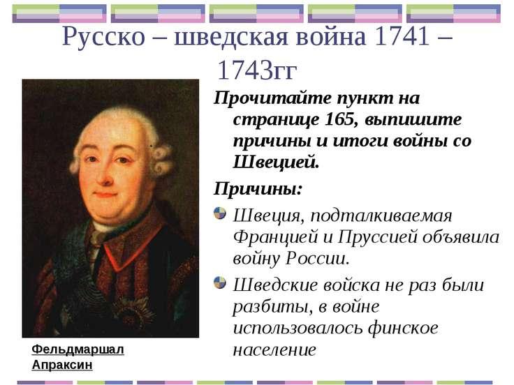 Русско – шведская война 1741 – 1743гг Прочитайте пункт на странице 165, выпиш...