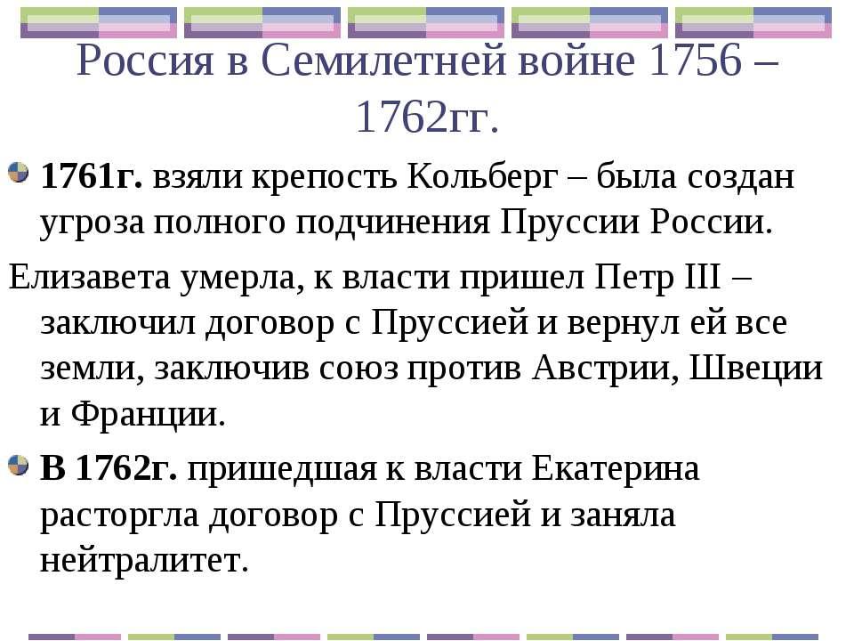 Россия в Семилетней войне 1756 – 1762гг. 1761г. взяли крепость Кольберг – был...