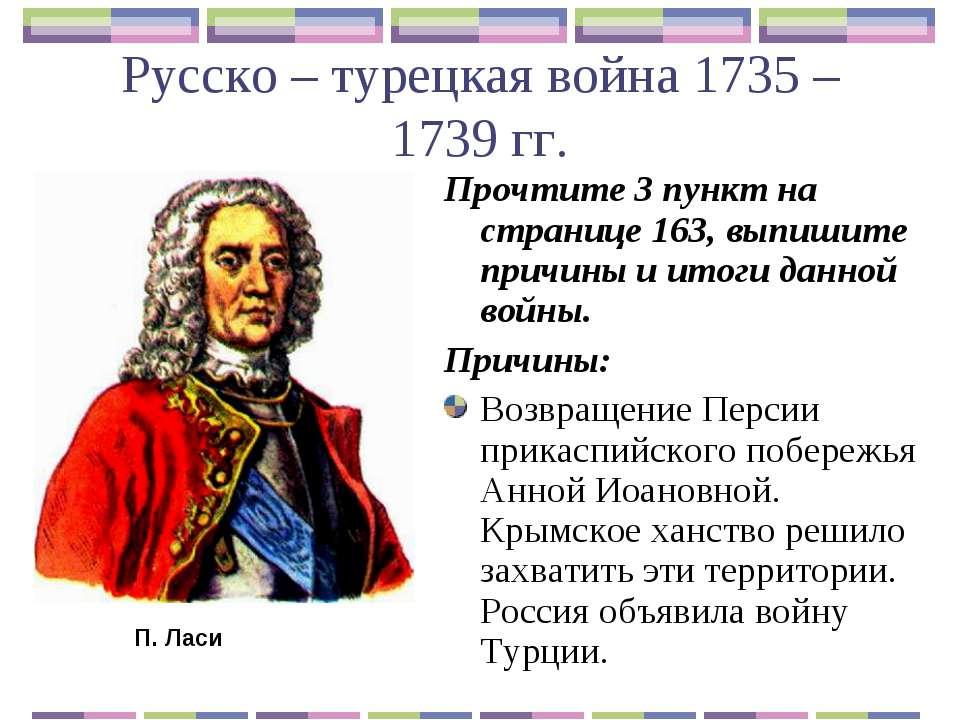 Русско – турецкая война 1735 – 1739 гг. Прочтите 3 пункт на странице 163, вып...