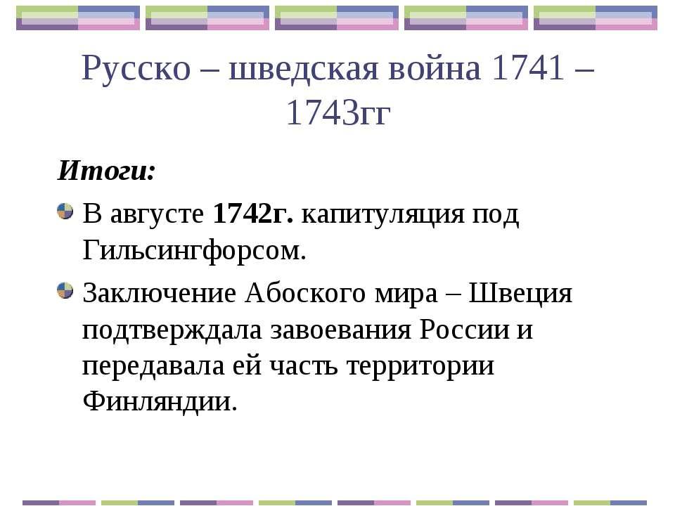Русско – шведская война 1741 – 1743гг Итоги: В августе 1742г. капитуляция под...