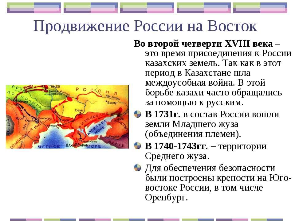 Продвижение России на Восток Во второй четверти XVIII века – это время присое...