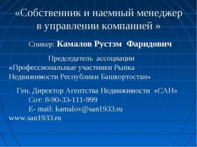 «Собственник и наемный менеджер в управлении компанией » Спикер: Камалов Руст...