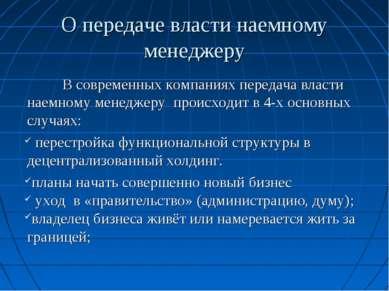 О передаче власти наемному менеджеру В современных компаниях передача власти ...