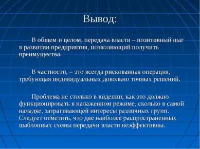 Вывод: В общем и целом, передача власти – позитивный шаг в развитии предприят...