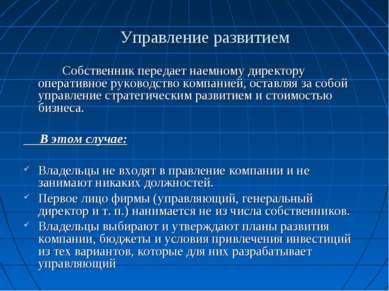 Управление развитием Собственник передает наемному директору оперативное руко...