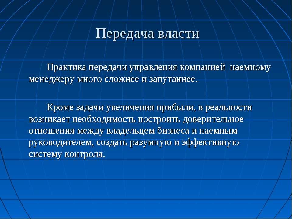 Передача власти Практика передачи управления компанией наемному менеджеру мно...