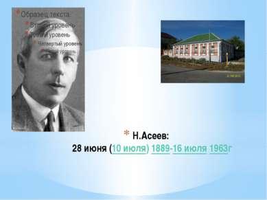 Н.Асеев: 28июня (10июля) 1889-16июля 1963г