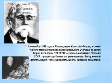 6 сентября 1859 года в Льгове, ныне Курской области, в семье учителя математи...