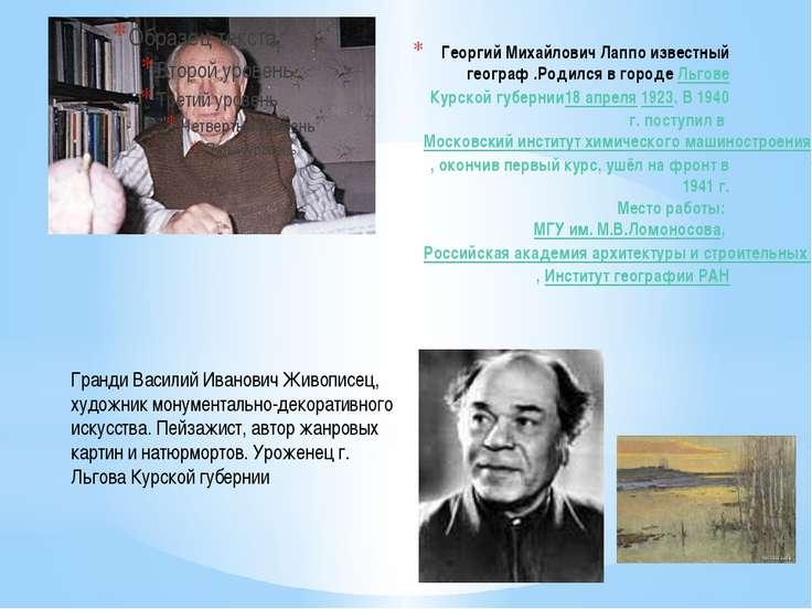 Георгий Михайлович Лаппо известный географ .Родился в городе Льгове Курской г...