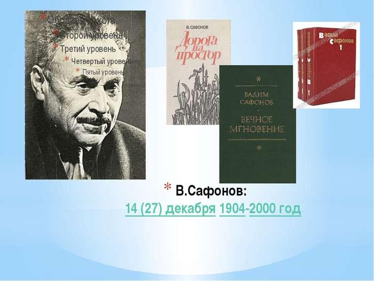 В.Сафонов: 14(27)декабря 1904-2000год