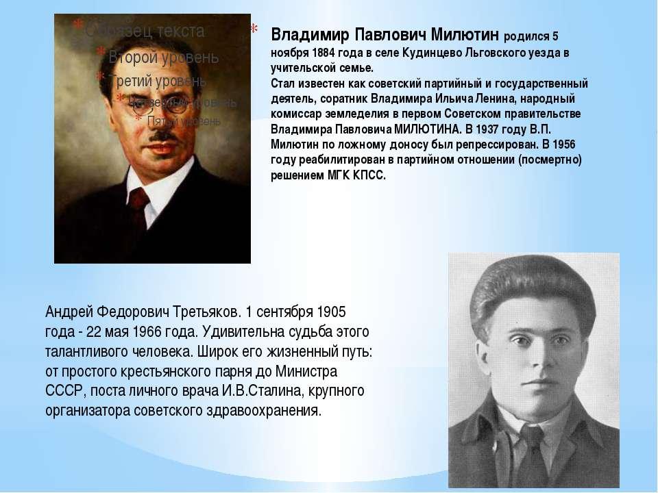 Владимир Павлович Милютин родился 5 ноября 1884 года в селе Кудинцево Льговск...