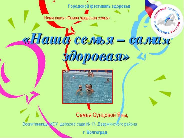 «Наша семья – самая здоровая» Городской фестиваль здоровья г. Волгоград Номин...