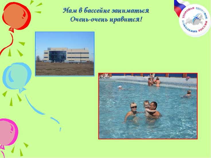 Нам в бассейне заниматься Очень-очень нравится!