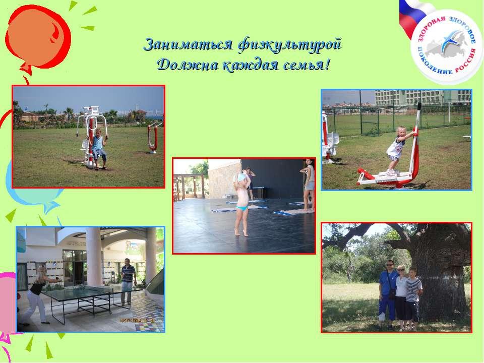 Заниматься физкультурой Должна каждая семья!