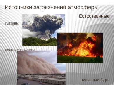 Источники загрязнения атмосферы Естественные: вулканы лесные пожары песчаные ...