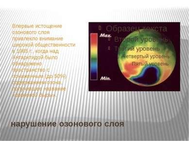 нарушение озонового слоя Впервые истощение озонового слоя привлекло внимание ...