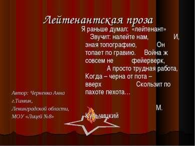 Лейтенантская проза Автор: Черненко Анна г.Тихвин, Ленинградской области, МОУ...