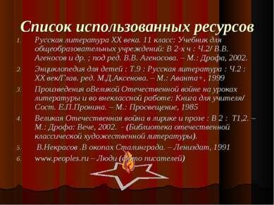 Список использованных ресурсов Русская литература XX века. 11 класс: Учебник ...
