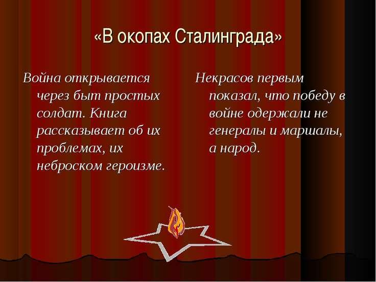 «В окопах Сталинграда» Война открывается через быт простых солдат. Книга расс...