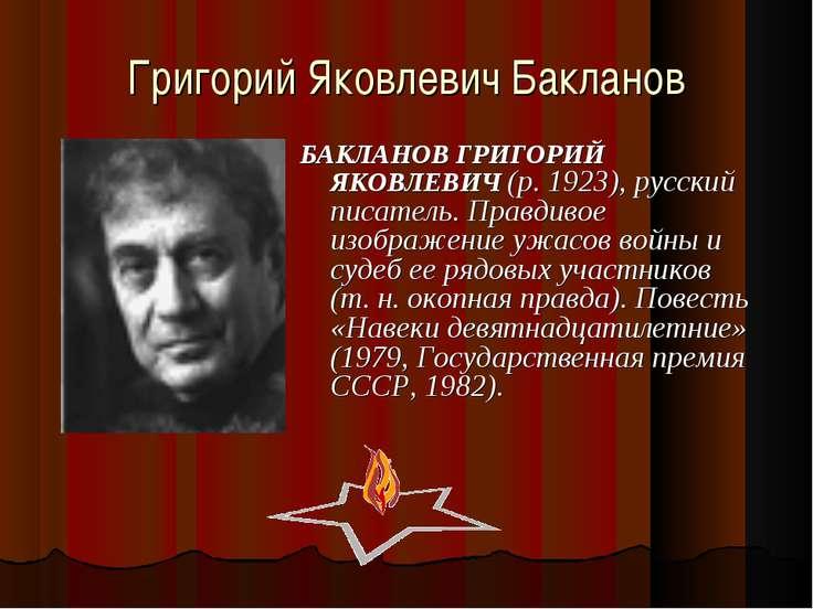 Григорий Яковлевич Бакланов БАКЛАНОВ ГРИГОРИЙ ЯКОВЛЕВИЧ (р. 1923), русский пи...