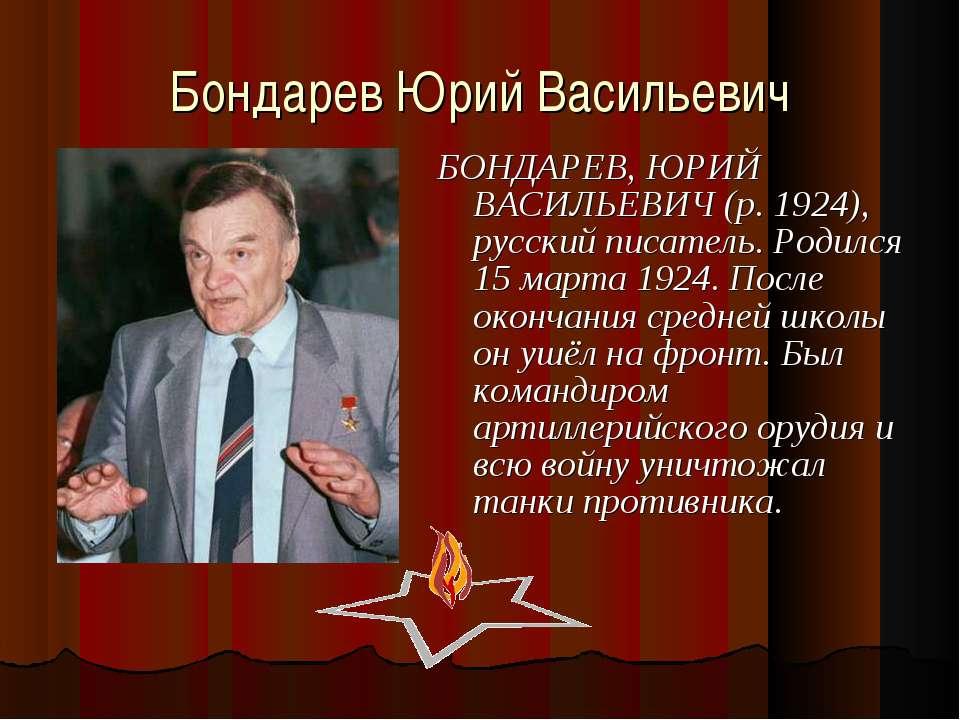 Бондарев Юрий Васильевич БОНДАРЕВ, ЮРИЙ ВАСИЛЬЕВИЧ (р. 1924), русский писател...