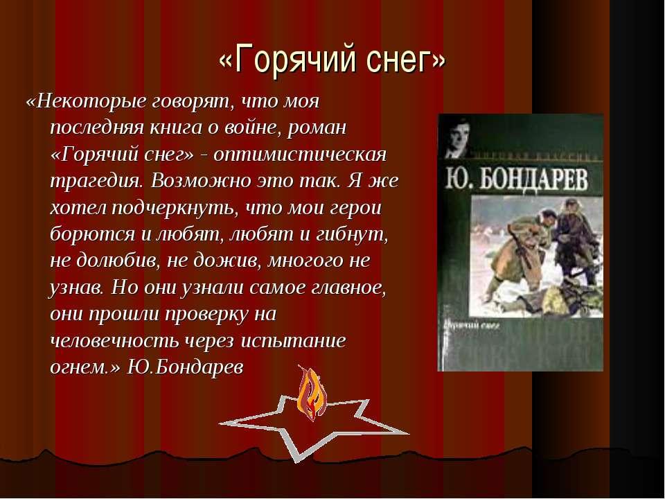«Горячий снег» «Некоторые говорят, что моя последняя книга о войне, роман «Го...