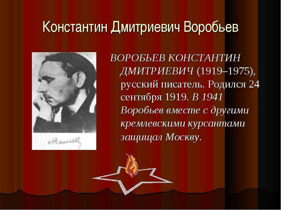 Константин Дмитриевич Воробьев ВОРОБЬЕВ КОНСТАНТИН ДМИТРИЕВИЧ (1919–1975), ру...