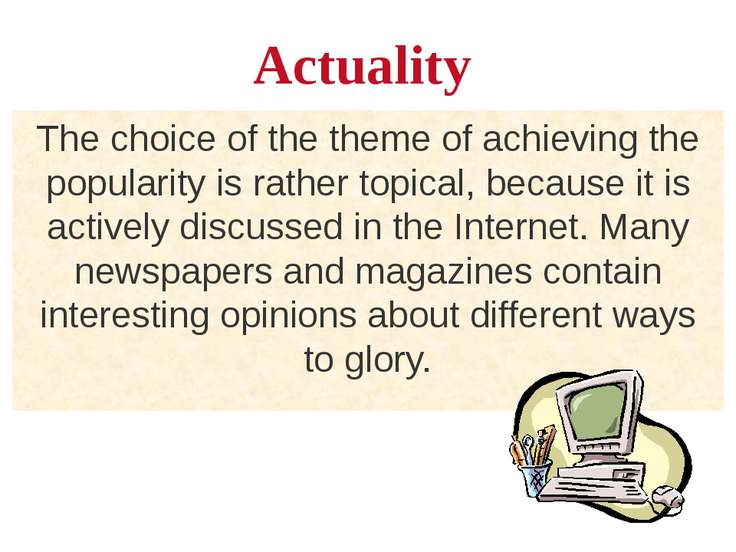 Actuality The choice of the theme of achieving the popularity is rather topic...