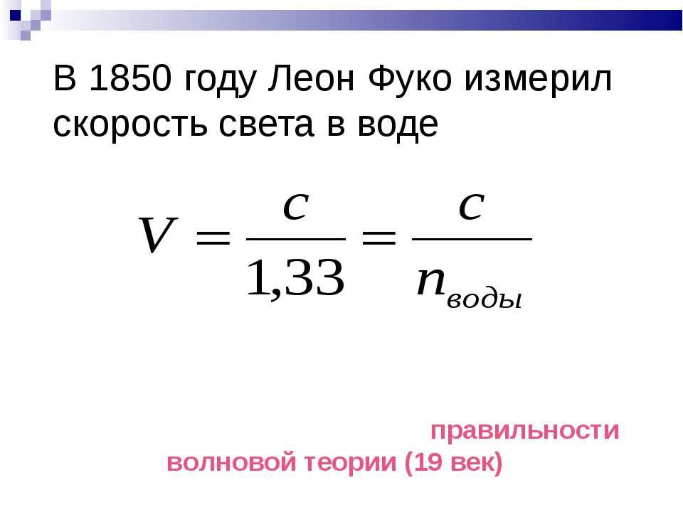 В 1850 году Леон Фуко измерил скорость света в воде Значения скорости света, ...