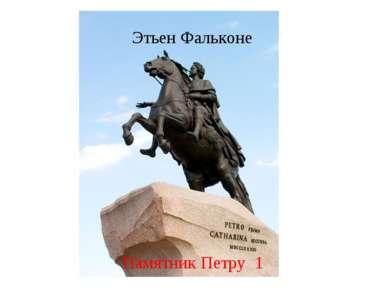 Этьен Фальконе Памятник Петру 1