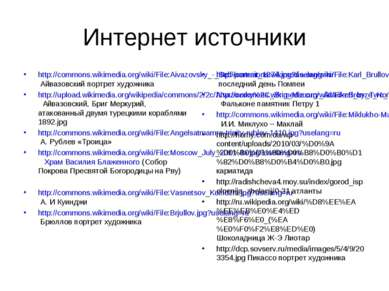 Интернет источники http://commons.wikimedia.org/wiki/File:Aivazovsky_-_Self-p...