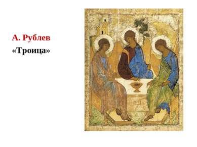 А. Рублев «Троица»