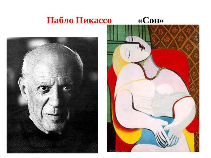 Пабло Пикассо «Сон»