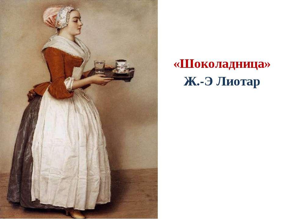 «Шоколадница» Ж.-Э Лиотар