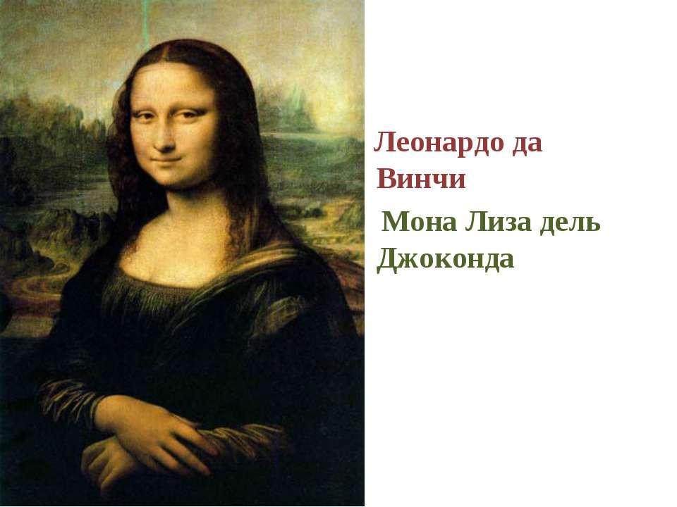 Леонардо да Винчи Мона Лиза дель Джоконда