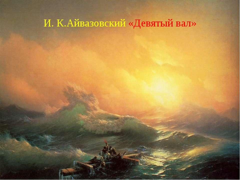 И. К.Айвазовский «Девятый вал»