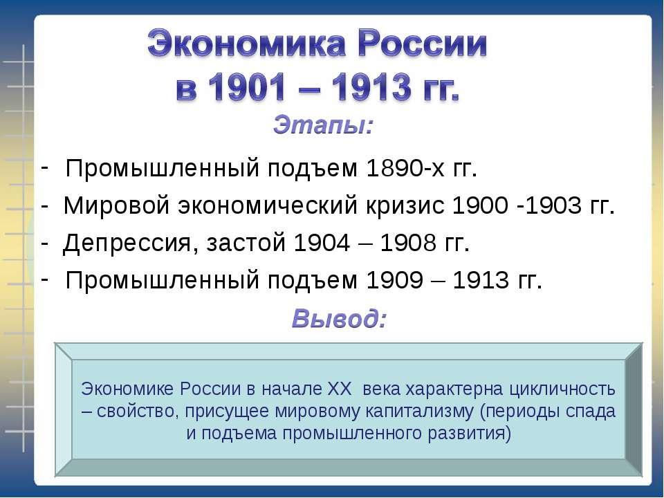 Промышленный подъем 1890-х гг. - Мировой экономический кризис 1900 -1903 гг. ...