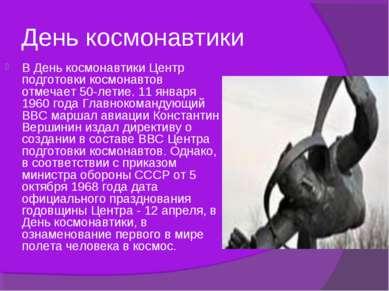 День космонавтики В День космонавтики Центр подготовки космонавтов отмечает 5...
