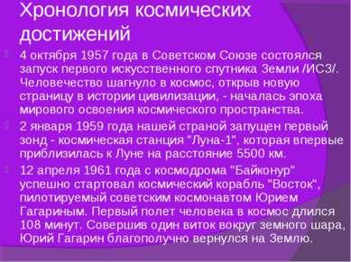 Хронология космических достижений 4 октября 1957 года в Советском Союзе состо...