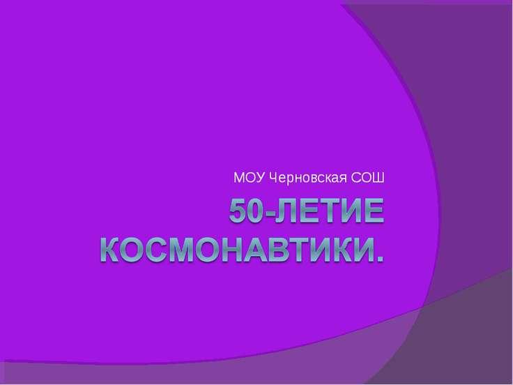 МОУ Черновская СОШ